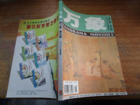 万象(第二卷 第五期)2000年