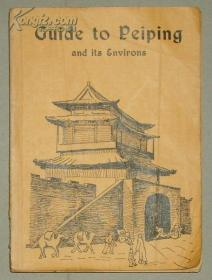北平指南 1946年北平书店英文版 Guide to Peiping and its environs with maps and illustrations