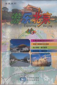 游乐系列.乐游北京——
