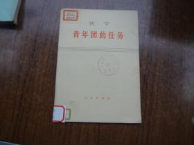 列宁   青年团的任务   馆藏9品  61年6版72年11印