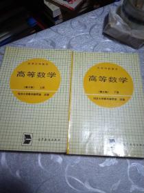 高等数学(第三版)上下册