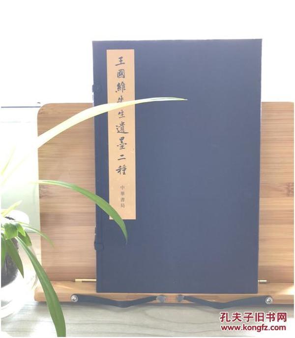《王国维先生遗墨二种》由中华书局2017年12月出版,16k线装;一函两册;定价298元,现八五折优惠254元包邮。