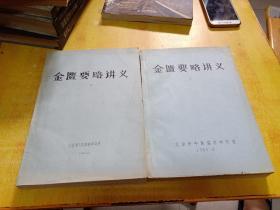 金匮要略讲义(中下)2册合售