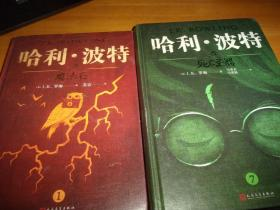 哈利波特---1-7全 精装典藏版---全七册