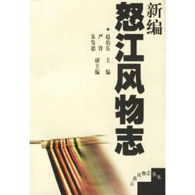 新编怒江风物志/云南风物志丛书