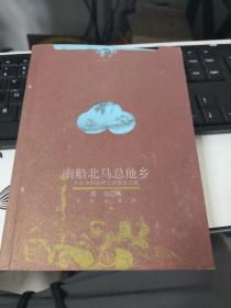 南船北马总他乡(中国诗性地理上的塞北江南)作者签赠本         新D2