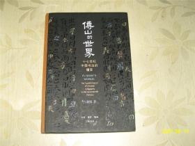 傅山的世界——十七世界中国书法的嬗变