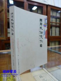 四川民俗文化论(一版一印1000册)