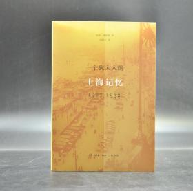 《一个犹太人的上海记忆(1927-1952)》
