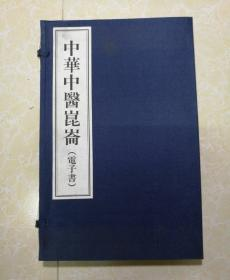 中华中医昆仑 电 子书