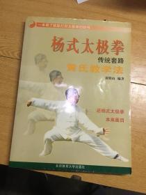 杨式太极拳传统套路黄氏教学法