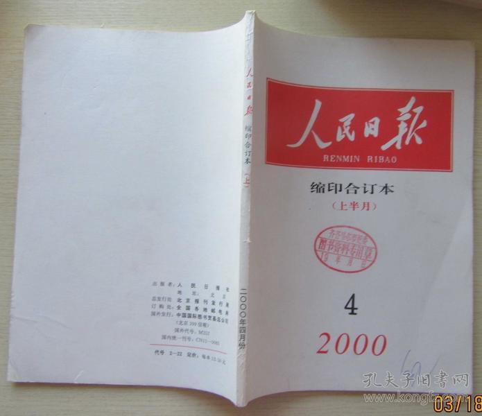 人民日报.缩印合订本2000(4)(上半月)16开