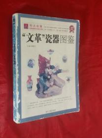 《文革瓷器图鉴》【正版书】