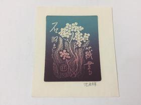 小版画藏书票:沈延祥、签名藏书票原作《石坚藏书》
