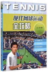 现代网球运动全攻略