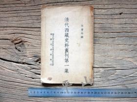 清代西藏史料丛刊第一集