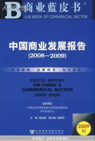 中国商业发展报告2008~2009(含光盘)商业蓝皮书2009