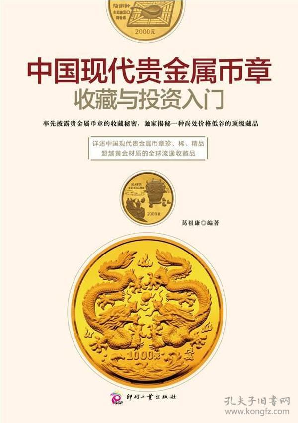 中国现代贵金属币章收藏与投资入门