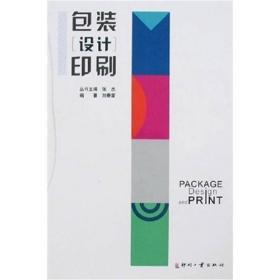 包装设计印刷
