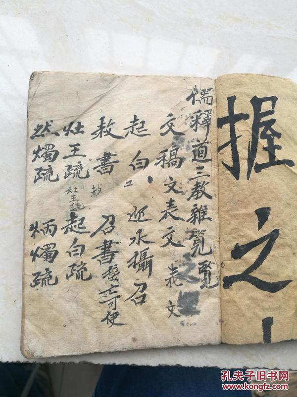 手抄本,儒释道三教杂览,后面还抄有些药方