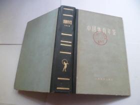 中国体育年鉴(1978年)