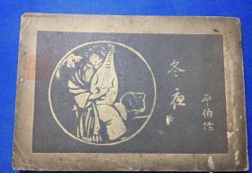 ♚稀见新文学精品诗集《冬夜》——俞平伯著---1923年上海亚东图书馆出版---横开本极稀见!!!!!