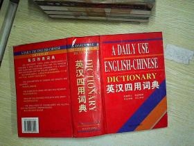 英汉四用词典   、。、。