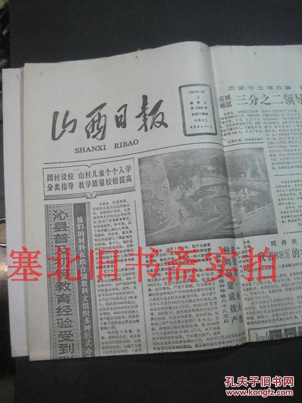 原版旧报纸:山西日报1987年12月2、3、5、6、7、9、14日 每日1---4版7张合售