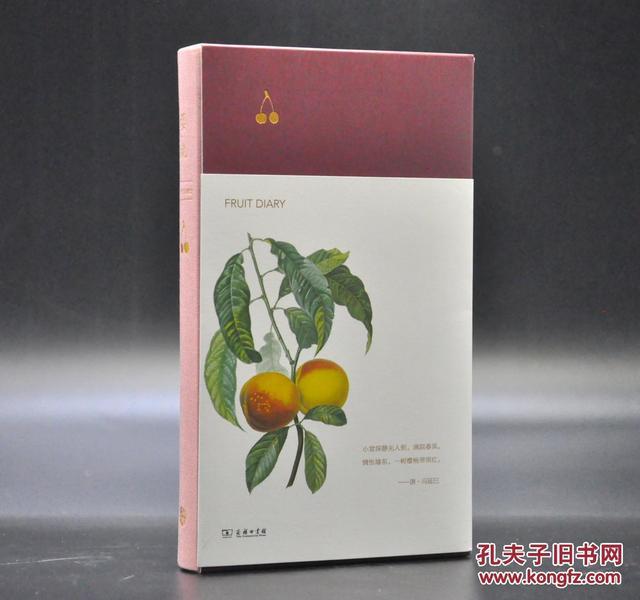 《水果笔记•樱•桃》由商务印书馆2018年1月出版,16k精装;定价60元,现7折优惠,售价42元。