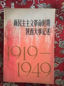 新民主主义革命时期陕西大事记述 1919--1949
