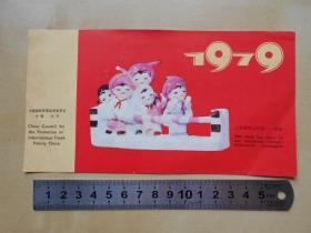 中国国际贸易促进委员会【1979年,年历片】