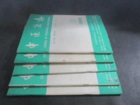 中医杂志 1986年第1.3.8.9.10期 5本