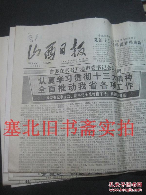 原版旧报纸:山西日报1987年11月5、9、10、11、13、15、19、21、22、23、24日 每日1---4版11张合售