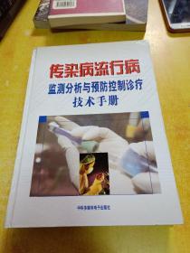 传染病流行病检测分析与预防控制诊疗技术手册 【上册】