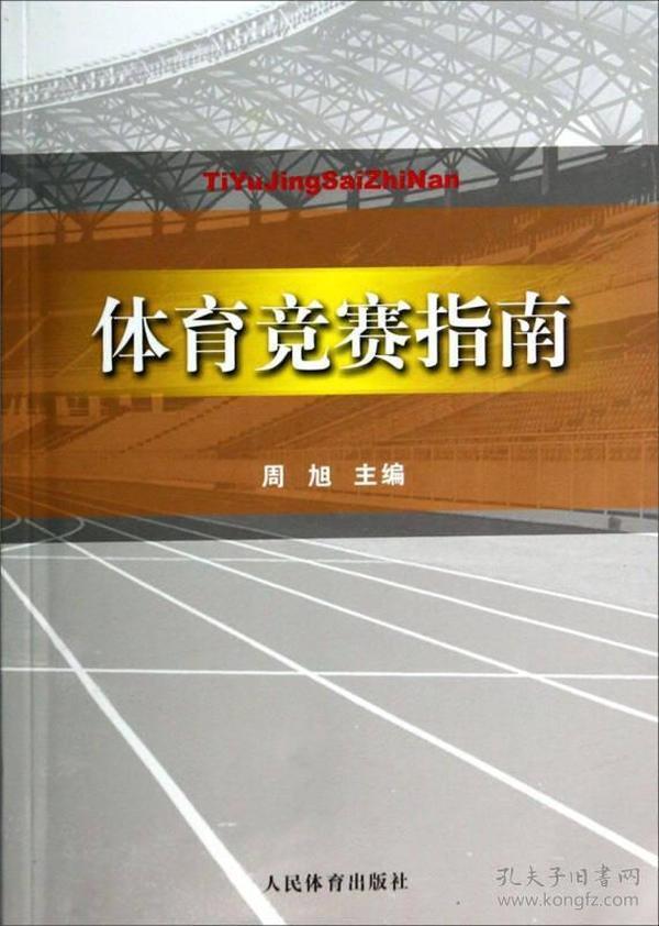 体育竞赛指南