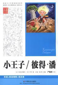小王子/彼得 潘  全5册