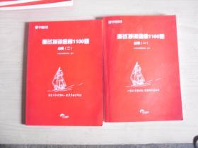 华图在线面试特训金榜1100题山东(一,二)2本合售  AC65