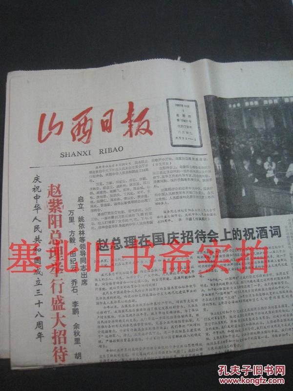 原版旧报纸:山西日报1987年10月1、4、7、8、15、16、17日 每日1---4版7张合售