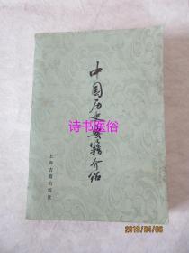 中国历史要籍介绍——上海古籍出版社,李宗邺著
