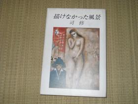 日文原版书 描けなかった风景 司修 (著) 日本画家随笔集