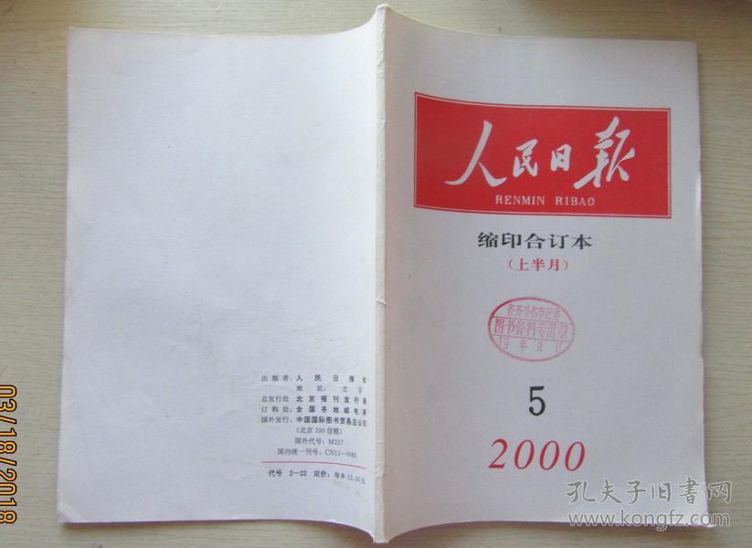 人民日报.缩印合订本2000(5)(上半月)16开