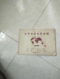世界地理暗射地图