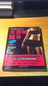 无器械健身(女性版):畅销美国、英国、德国的女性健身圣经,每周3×30分钟,塑造前所未有的完美身材
