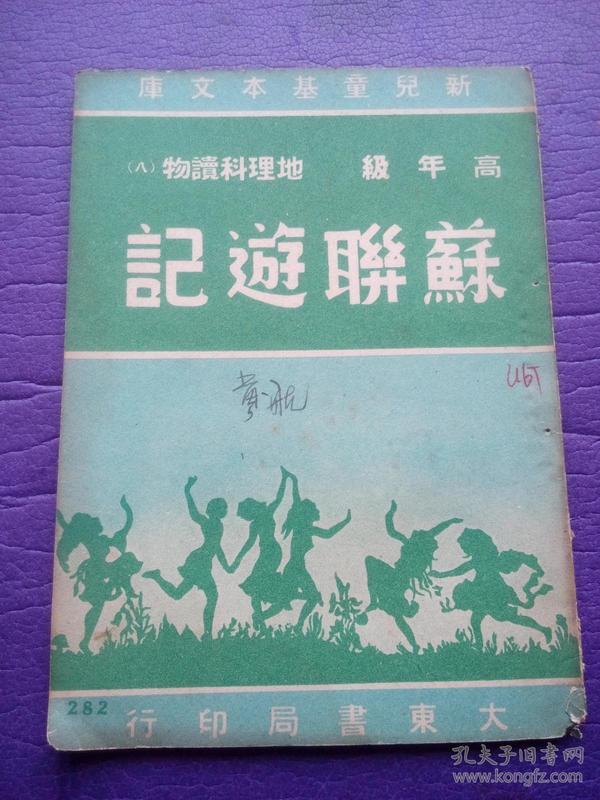 民国新儿童文库高年级地理插图本《苏联游记》杜镛编,大东书局37年3月出版。