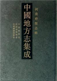 中国地方志集成•河南府县志辑(16开精装  全70册 原箱装)