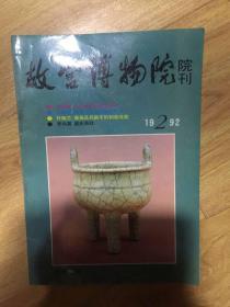 【故宫博物院院刊】 1992年第2期