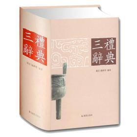 三礼辞典 (精装 全一册)