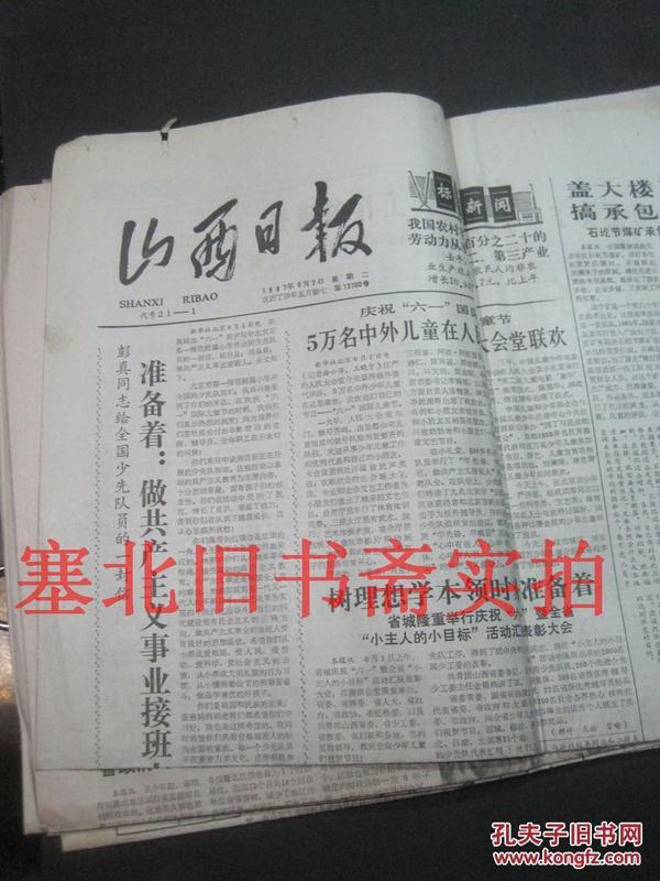 原版旧报纸:山西日报1987年6月2、3、13、17、19、24日 每日1---4版6张合售