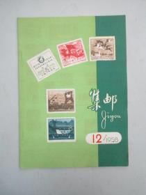 《集邮》1958年第12期 (总第48期)人民邮电出版社 16开22页