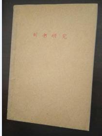 辞书研究1983年1--3期(总17--19期)合订本   (馆藏)